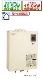 ###サンポット 石油給湯器【HMG-Q477AKO】(音声リモコン) 給湯・追いだき 水道直圧式 オートタイプ Qタイプシリーズ Utac 壁掛式 屋外設置型 開放タイプ