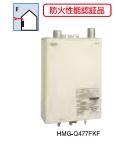 ###サンポット 石油給湯器【HMG-Q477FKF】(音声リモコン) 給湯・追いだき 水道直圧式 Qタイプシリーズ Utac 壁掛式 屋内設置型 強制給排気