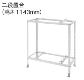 パナソニック【DAG5201W】二段置台 (高さ1143mm) アイボリー