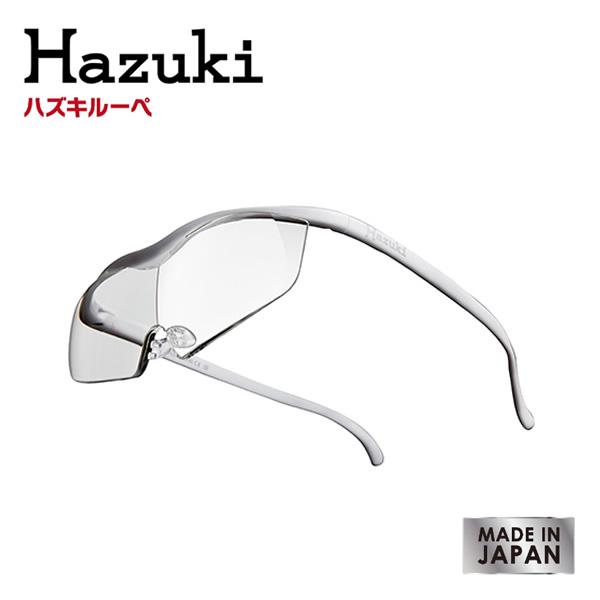 【 送料無料 】 HAZUKI ハズキルーペ ラージ ホワイト 選べる倍率 選べるレンズ 納期約1週間