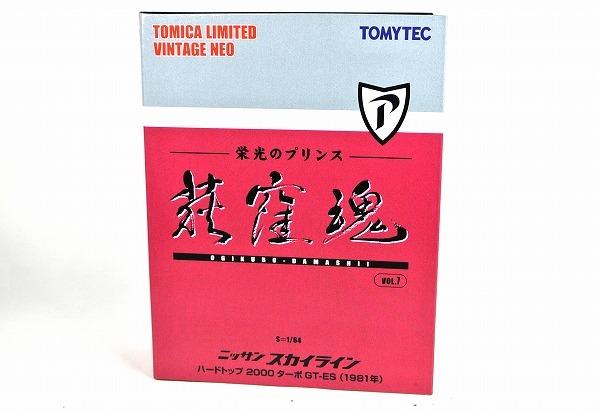 トミカリミテッドヴィンテージ NEO LV-荻窪魂 Vol.7 価格 交渉 送料無料 日産 GT-ES ターボ 赤 スカイライン ストアー 2000