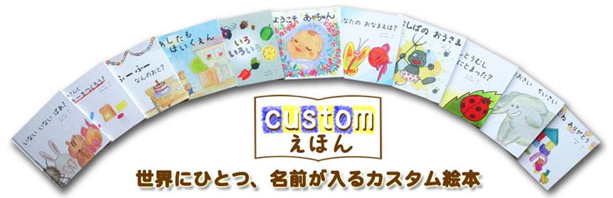 iicotoカスタム絵本shop:出産祝い、誕生日祝いにお子様が主人公のオリジナル名入れ絵本を贈ろう!