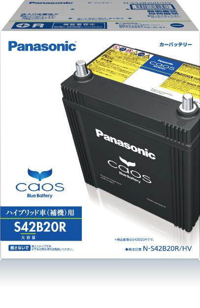 "Panasonic""カオス(caos)ハイブリッド車""N-S42B20R/HV端子Rタイプ 同梱不可商品"