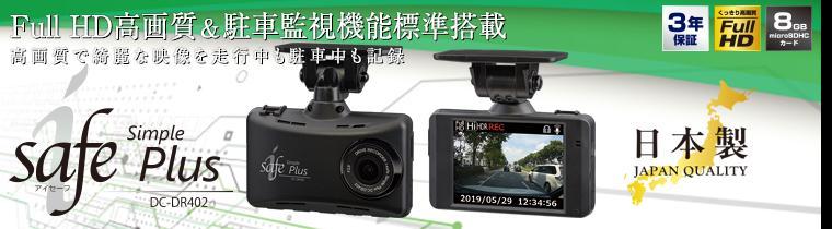 コムテック - Comtecドライブレコーダーi-safe Simple DC-DR402(GPS無)