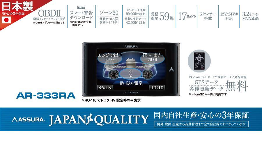 3.2インチ液晶/データ更新無料CELLSTAR セルスター ASSURA(アシュラ)AR-333RA