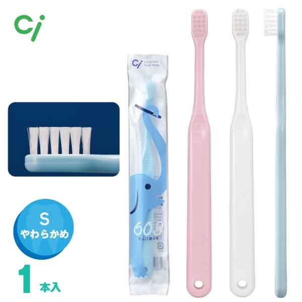 子ども用の頬 舌 歯頸部の仕上げ磨きがしやすいです Ci 歯ブラシ S やわらかめ トラスト 603 1本 待望 子供仕上げ磨き用