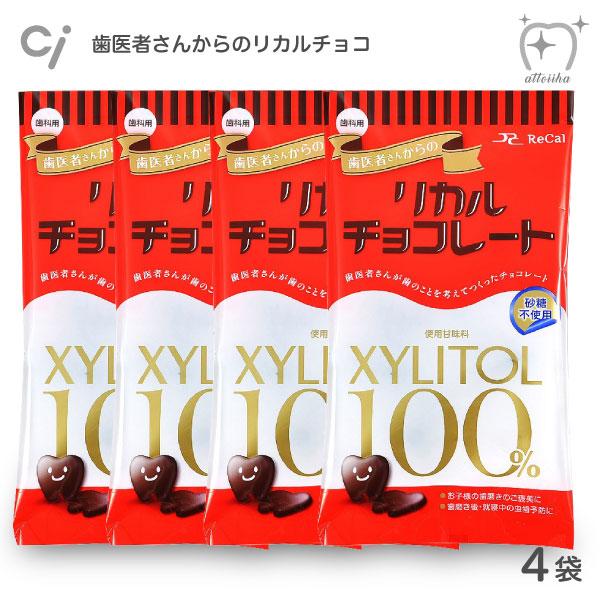 プレゼントにもおすすめ 甘味料キシリトール100%チョコレート メール便送料無料 歯医者さんからのリカルチョコ 60g お中元 80134015 4袋 最新アイテム