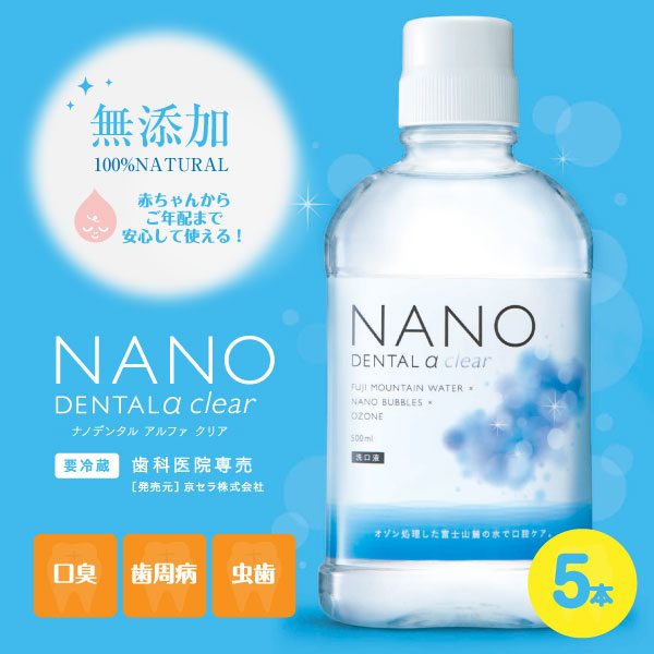 無添加洗口液 虫歯 歯垢 口臭 歯周病ケア ナノデンタルアルファクリア NANO DENTALαclear 5本 (歯科医院専売)