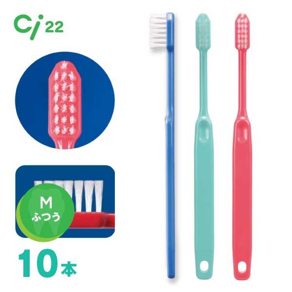 (メール便送料無料)Ci 歯ブラシ 22 M(ふつう)(10本)