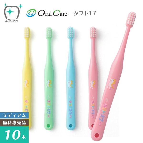 子どもがはじめて使う歯ブラシ メール便送料無料 Oral Care オーラルケア 乳歯列期用 歯ブラシ 1~7歳 ブランド買うならブランドオフ 10本 ミディアム タフト17 店