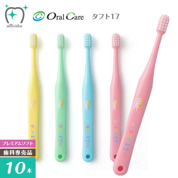 子どもがはじめて使う歯ブラシ メール便送料無料 Oral Care オーラルケア 海外並行輸入正規品 乳歯列期用 1~7歳 日本限定 歯ブラシ プレミアムソフト タフト17 10本