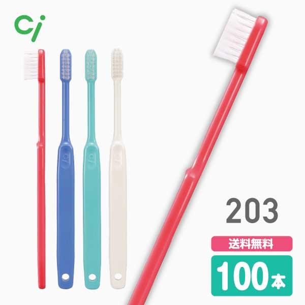 (メール便で送料無料)Ci203 歯ブラシ Sやわらかめ(100本)