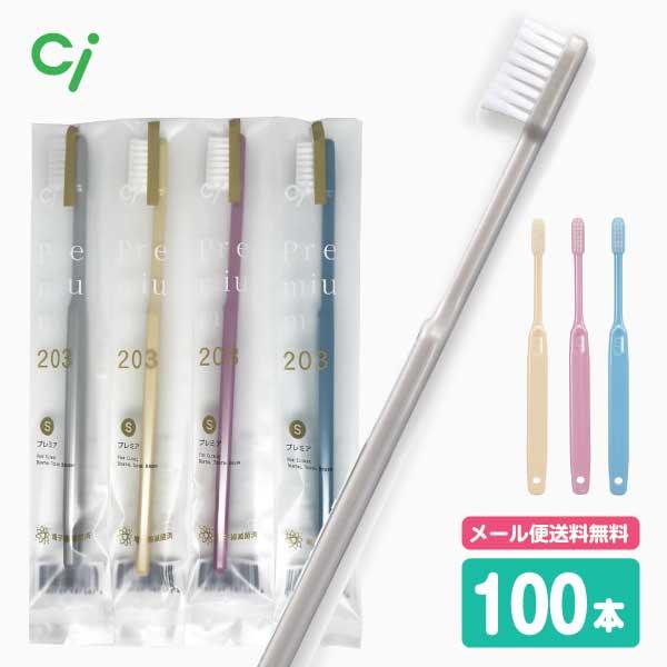 (SALE)(送料無料)Ci 歯ブラシ 203 Premium プレミア S(やわらかめ)(100本)