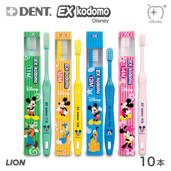 キャラクターハブラシで楽しくブラッシング メール便送料無料 LION ライオン 新色追加して再販 全国一律送料無料 子供用歯ブラシ Disney コドモディズニー kodomo 10本 DENT.EX