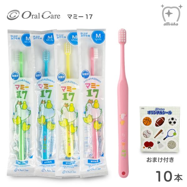 仕上げみがきをラクに (メール便送料無料)Oral Care オーラルケア 点検・仕上げ磨き用歯ブラシ マミー17 ミディアム(10本) シールおまけ付き(1枚)