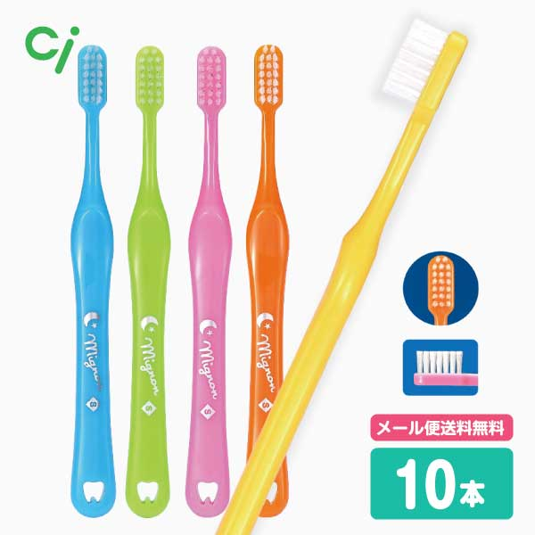 親指にフィットしやすい指おさえのついた小児用歯ブラシ 2020モデル メール便送料無料 アウトレット Ciキッズ 歯ブラシ Mignon 10本 小児用 ミニョン