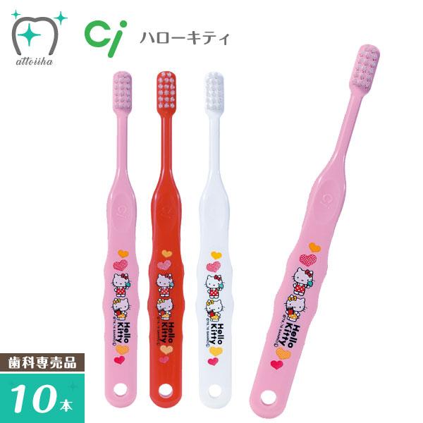 大人気のキャラクターがCi502 購買 爆買いセール Ci503にプリントされた商品です メール便送料無料 Ci キャラクター歯ブラシ Sやわらかめ 10本 503 ハローキティ 8014454
