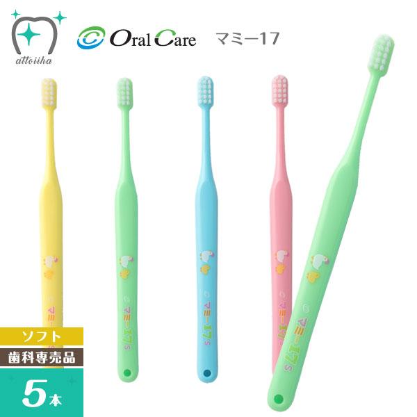 仕上げみがきをラクに Oral Care 全国一律送料無料 当店一番人気 オーラルケア 点検 マミー17 5本 仕上げ磨き用歯ブラシ ソフト