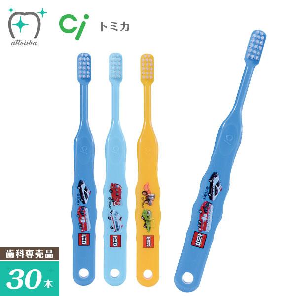 大人気のキャラクターがCi502 最安値に挑戦 Ci503にプリントされた商品 メール便送料無料 Ci 歯ブラシ 今季も再入荷 キャラクター トミカ 30本