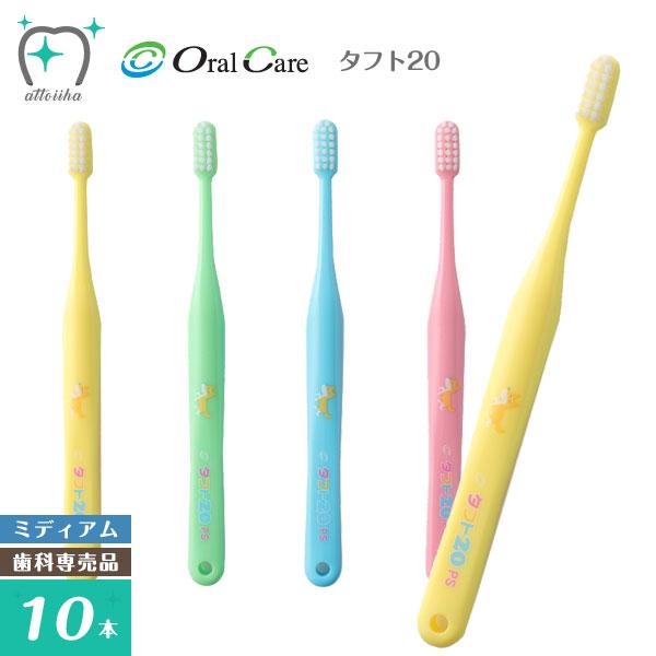 混合歯列期の複雑な歯列も すみずみまで磨けます メール便送料無料 Oral Care オーラルケア 正規品 6~12歳 ミディウム 歯ブラシ 10本 タフト20 乳歯列期用 WEB限定