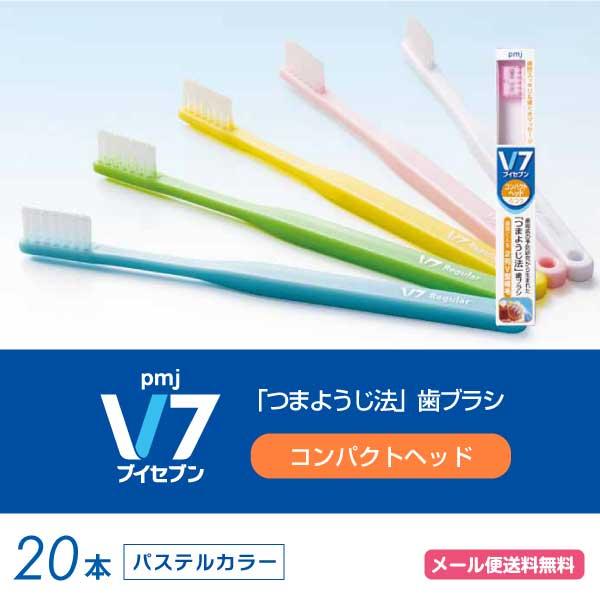 (メール便送料無料)V7 ブイセブン つまようじ法歯ブラシ コンパクトヘッド(パステルカラー)(20本)