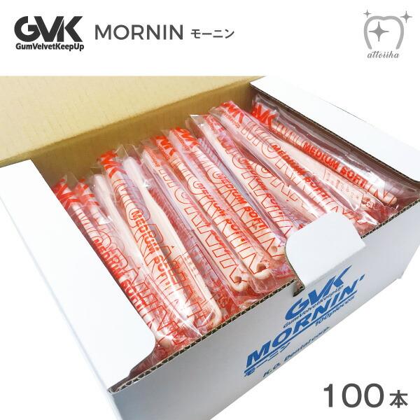 (送料無料※一部地域除く)G.V.K(GVK) 歯ブラシ MORNIN モーニン MS(ふつう)(100本)