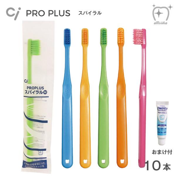 数量限定おまけ付き!気持ちいいけどしっかり磨けるスパイラル毛 (メール便送料無料)Ci PRO PLUS 歯ブラシ スパイラル (10本)(5gサンプルペースト1本おまけ付き)
