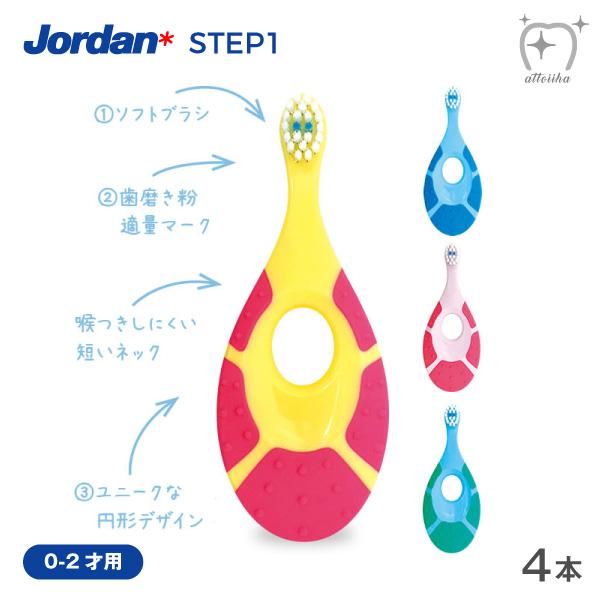はじめての歯磨きから楽しい習慣に メール便送料無料 Jordan 売店 ジョーダン 歯ブラシ STEP1 0~2才用 やわらかめ S 5%OFF ステップ1 4本