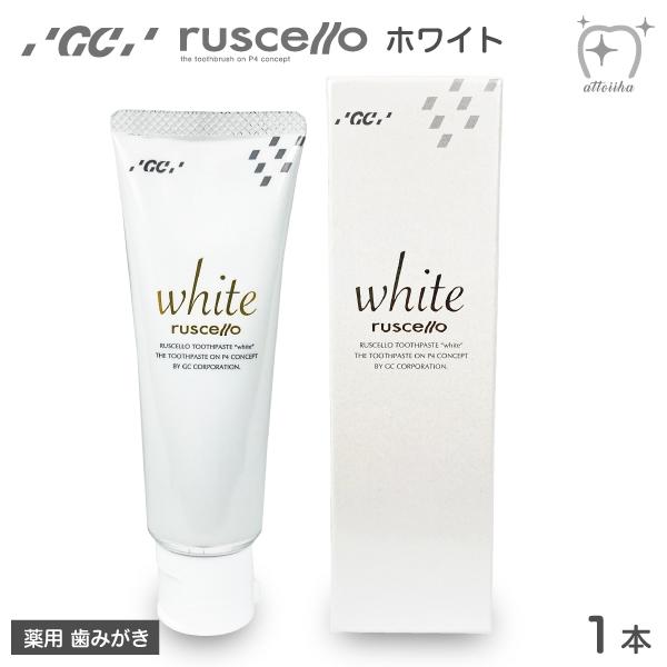 4つの力で歯を白く! (送料無料)ジーシー(GC) Ruscello ルシェロ 歯みがきペースト ホワイト 100g(1本)