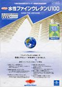 お金を節約 送料無料 日本ペイント 水性ファインウレタンU100 ついに入荷 15kg smtb-kd 日本ペイントND淡彩色