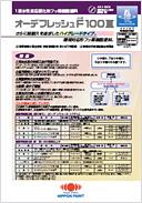 アウトレット【送料無料】 日本ペイント オーデフレッシュF100 3上塗 15kgベージュ色(日塗工F19-85B近似)【smtb-kd】