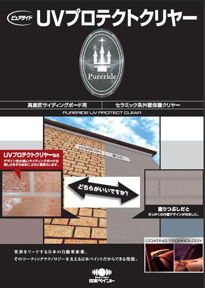 【送料無料】 日本ペイントピュアライドUVプロテクトクリヤー 3kgセット 【smtb-kd】