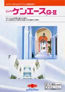 お取り寄せ商品です 全商品オープニング価格 送料無料 物品 日本ペイントケンエースG-II smtb-kd 16kg日本ペイントND中彩色