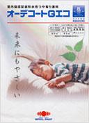 新着 送料無料 日本ペイント オーデコートGエコ お洒落 15kg smtb-kd クロマリズム淡彩色