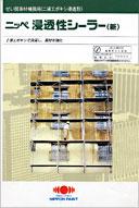 【送料無料】 日本ペイント浸透性シーラー(新)16kgセット 【smtb-kd】