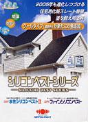 送料無料 日本ペイント シリコンベスト強化シーラー smtb-kd 好評受付中 送料無料 15kg