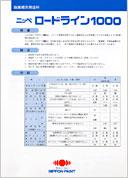 【送料無料】 日本ペイントロードライン100020kg 白 【smtb-kd】