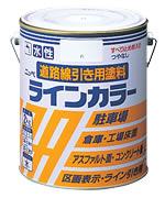 日本ペイント(ニッペホーム)水性ラインカラー(2色) 4kg