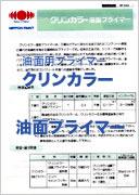 【送料無料】日本ペイントクリンカラー油面プライマー 10kg 【smtb-kd】