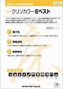 【送料無料】 工場等の床に!!日本ペイントクリンカラーEベスト 常備色 17KGセット 【smtb-kd】