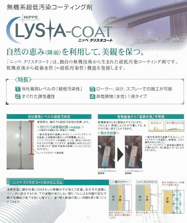 【送料無料】 日本ペイント無機系超低汚染コーティング剤クリスタコート8kg 【smtb-kd】
