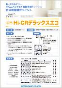 セール開催中最短即日発送 送料無料 100%品質保証! 日本ペイント Hi-CRデラックスエコ 16kg日本ペイントND中彩色 smtb-kd