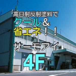 お取り寄せ商品です 送料無料 身近なヒートアイランド対策日本ペイント太陽熱高反射塗料 遮熱 4フッ化フッ素樹脂上塗塗料サーモアイ4F smtb-kd 15Kgセット 当店一番人気 日時指定