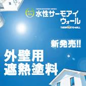 【送料無料】 塗るだけで省エネ、節電!日本ペイント水性サーモアイウォールSi 15kg 【smtb-kd】