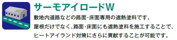 【送料無料】 身近なヒートアイランド対策 日本ペイント 太陽熱高反射塗料(遮熱) 路面用水性塗料 特殊アクリル樹脂エマルション屋外床用塗料 サーモアイ ロードW 16Kg 【smtb-kd】