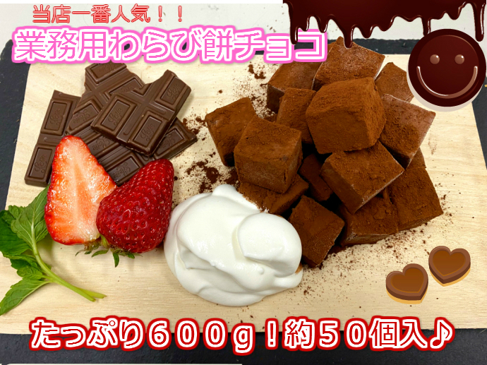 業務用 商い 徳用 濃厚 チョコ味 業務用わらび餅チョコ600g ファッション通販 わらび餅 もちもちスイーツ