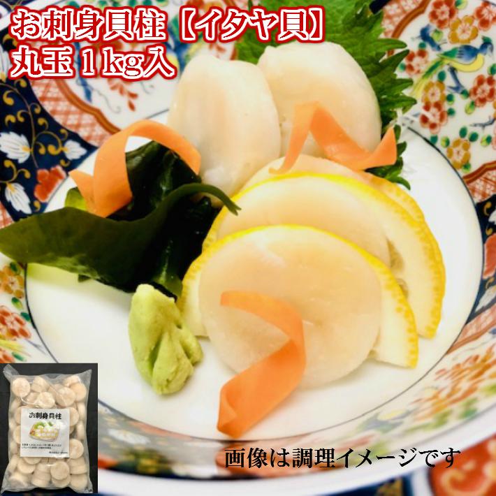 お刺身貝柱 丸玉1kg 贈物 イタヤ貝 貝柱 年末年始大決算 刺身用 業務用 海鮮丼 海鮮 新鮮 冷凍