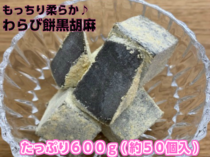 激安通販 業務用わらび餅黒胡麻600g もちもち ごま ゴマ もちもちスイーツ 日本 和風 濃厚