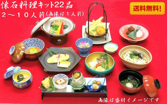 日本最大級の品揃え 全国一律送料無料 送料無料 懐石料理キット22品