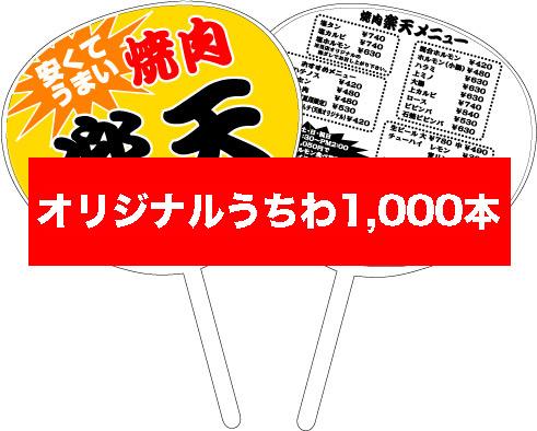 オリジナル特注うちわ<1,000本セット@130円>